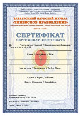 Сертификат публикации